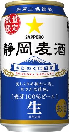 静岡限定ビール「静岡麦酒(しずおかばくしゅ)」缶 年末に向けて数量限定発売