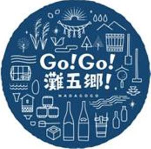 「灘の酒蔵」活性化プロジェクトシンボルマーク(ロゴ)