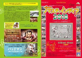 日本最大級インドの祭典で投票受付  カレーはナン派VSライス派、最終決戦  ~9月29日(土)・30日(日)代々木公園にて~
