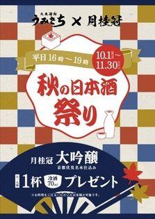 「大衆酒処 うみさち」×「月桂冠」  「秋の日本酒祭り」を開催!