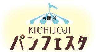 吉祥寺にパンが大集合 KICHIJOJI パンフェスタ