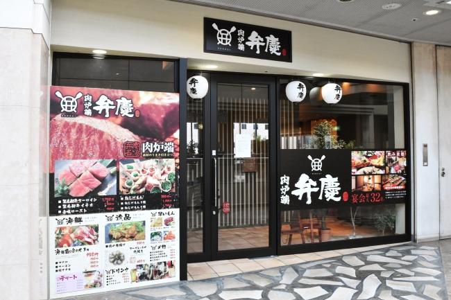 【NEW OPEN】奈良学園前駅に関西に6店舗目となる、炉端焼き居酒屋『弁慶』10月2日(火)オープン!!