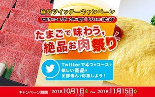 食欲の秋!松阪牛やローズポーク等が たまごとセットで総勢100名様に当たる 秋のツイッターキャンペーン実施