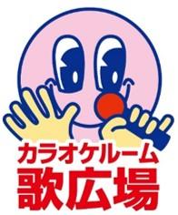 カラオケルーム歌広場 Pepsi Spire 1.1【日本初導入!】