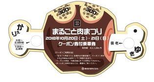 【養老鉄道】 「まるごと肉まつりクーポン券付乗車券」を発売します!