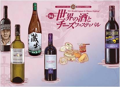 いよいよ、10月10日(水)15時~開催!第94回 世界の酒とチーズフェスティバル