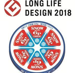 【雪印メグミルク】 2018年度グッドデザイン・ロングライフデザイン賞を 「6Pチーズ」が受賞