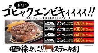 ステーキガストに「ジョジョ割」登場徐々に割引率上昇、最大500円引き!※ステーキが大きければ大きいほど、徐々にお得なキャンペーン開催