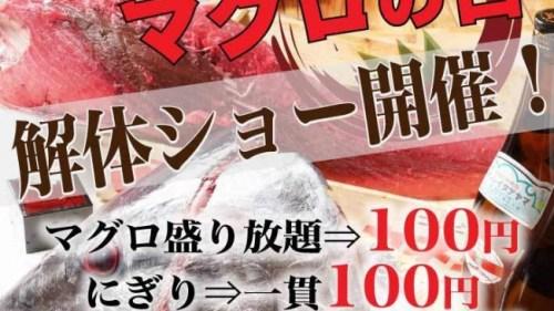 【10月10日はマグロの日】コズミックダイナーの天王寺、明石、武庫之荘でマグロ祭り開催!!