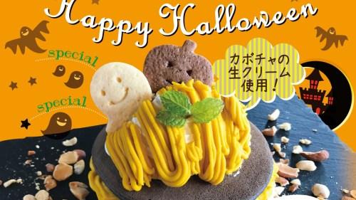パンケーキカフェ「cafeblow」から、カボチャの生クリームを使った『ハロウィンパンケーキ』が登場!