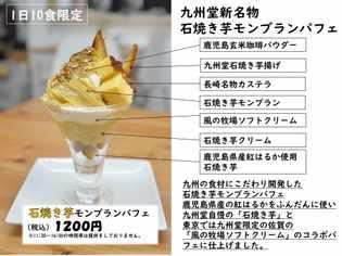 九州堂新名物登場。 石焼き芋モンブランパフェ10月16日(火)より提供開始。