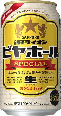 「サッポロ 銀座ライオンビヤホールスペシャル」限定発売