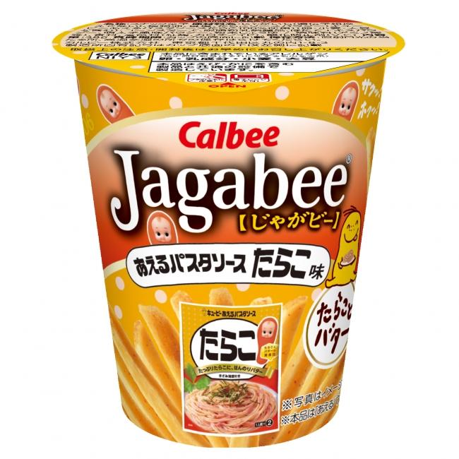 「Jagabee」がキユーピーの人気商品とコラボレーション「Jagabee あえるパスタソースたらこ味」10月22日(月)新発売