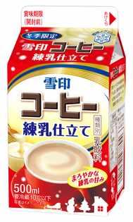 【雪印メグミルク】 『雪印コーヒー  練乳仕立て』500ml 2018年11月6日(火)より新発売