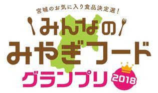 『みんなのみやぎフードグランプリ2018』大賞・入賞商品決定! 宮城県産品を首都圏の一般消費者が試食・投票する食品コンテスト