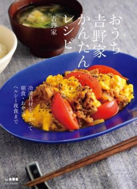 『おうち吉野家かんたんレシピ』