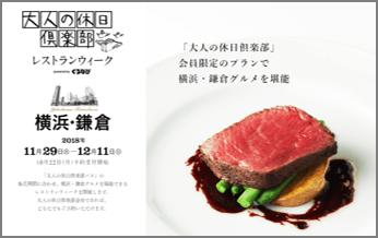「大人の休日倶楽部レストランウィーク横浜・鎌倉」開催