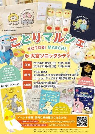 埼玉県で初!「ことりカフェ」主催イベント11月3日・4日開催!