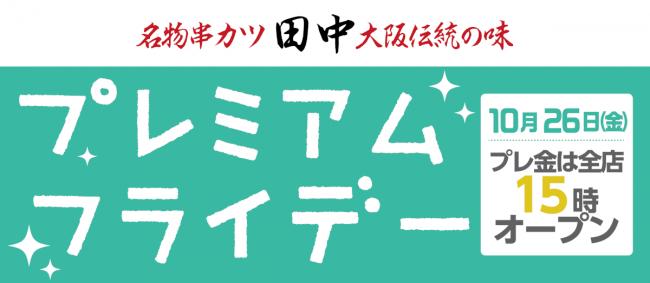 10月26日(金)プレ金は全店15時OPEN×終日串カツ全品108円×FUN+WALKアプリ利用者限定ご褒美セットを限定販売いたします。