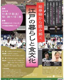 江戸時代の食事を味わい全長7mの絵巻物で当時の麹町を知る  九段LLカフェ講座