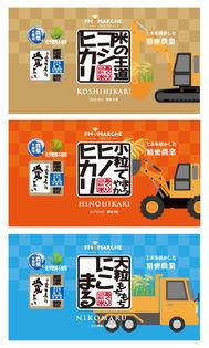 愛媛発 建設会社が作った新米を通販サイト「FMマルシェ」で発売  精密農業で農薬・化学肥料を使わなくても高品質なお米に