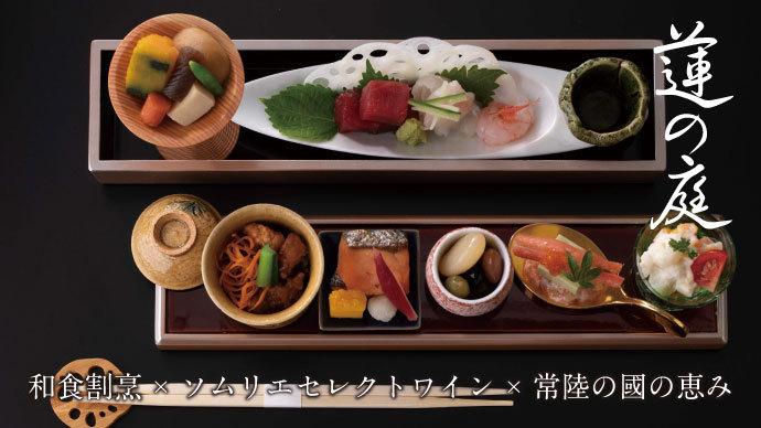宮内庁御用調理師松和会所属調理師が包丁を握る割烹料理店9月13日にオープン。茨城の厳選食材を使用。