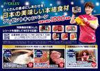 """国産和牛など""""ご飯がススム""""こだわり食材があたる! プレゼントキャンペーンを11月1日から実施"""
