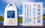 プレミアムウォーター被災地支援チャリティ商品で 『北海道応援プロジェクト』を開始! 売り上げの一部を、北海道胆振東部地震の義援金として寄付