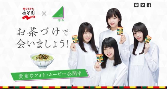 永谷園×欅坂46コラボ企画お茶づけで会いましょう!キャンペーン