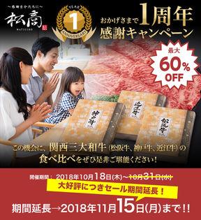 松商、松阪牛などのブランド牛専門ECサイト 開設1周年キャンペーンを好評につき期間延長! 11/15まで開催
