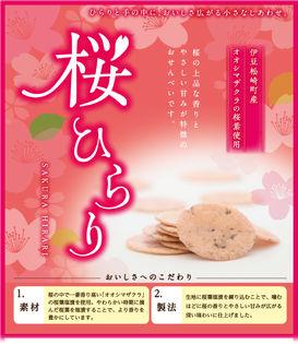"""桜の味が存分に堪能できる『桜ひらり』1月11日発売! """"大人女子向け和菓子""""としてピンクの可愛いパッケージに"""