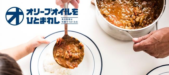 国内最大級の男性向け料理メディア「オリーブオイルをひとまわし」、月間アクティブユーザー200万人突破!Amazonギフト券が当たるキャンペーンを開催!