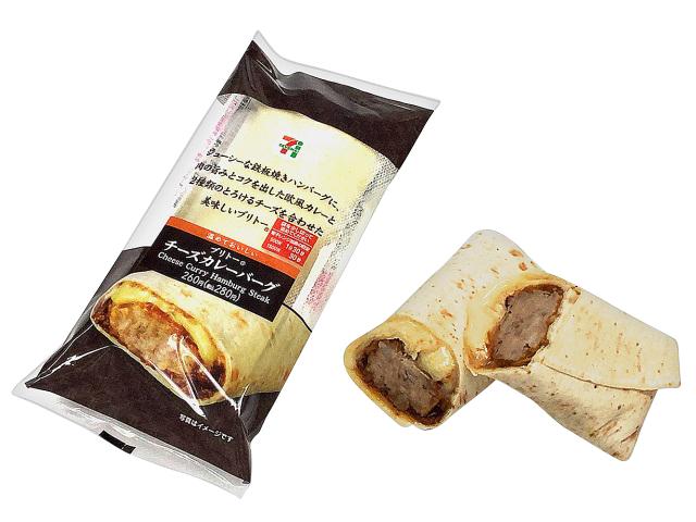 セブンイレブン、北海道・東北限定『ブリトー チーズカレーバーグ』新発売