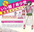 11月10日は、いい・とう(糖)、希少糖の日! 希少糖の普及のため「いい糖!希少党」を結成、党員を大募集!