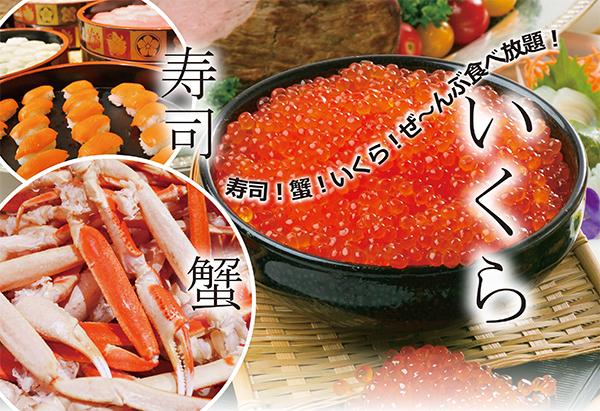 北海道ディナーバイキング~寿司!蟹!いくら!ぜ~んぶ食べ放題!!