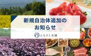特産品ポータルサイト「ふるさと本舗」、北海道や福岡など、新たに3自治体の情報を追加