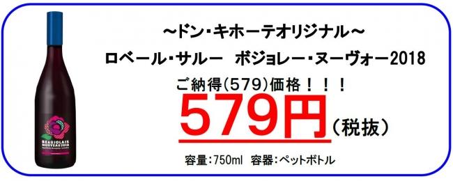 ドン・キホーテオリジナル ボジョレー・ヌーヴォー2018 9年連続市場最安値へ579円(税抜)で挑戦!