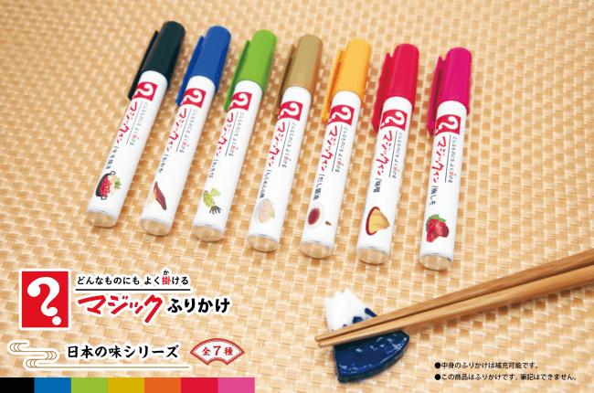 どんなところでもよく買える!?マジックふりかけ第二弾「日本の味シリーズ」全国発売