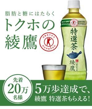目標歩数達成で先着20万名様に「綾鷹 特選茶」をプレゼント 「5万歩達成で、綾鷹 特選茶もらえる!」キャンペーン 11月12日(月)より期間限定で実施