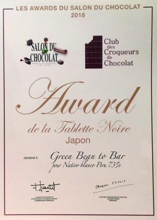 世界最大のチョコレートの祭典「サロン・デュ・ショコラ パリ2018」で発表!「ナティーボブランコ73%」がダークチョコレート賞を初受賞