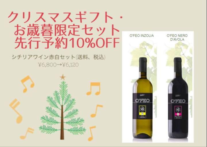 【日本初】「イタリア」マルケ州から日本未入荷の美味しいワイン輸入プロジェクトにクリスマスやお歳暮にピッタリのギフトをリターンで追加!