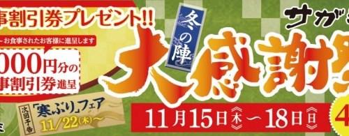 11 月 15 日より 『サガミ大感謝祭』 冬の陣を開催