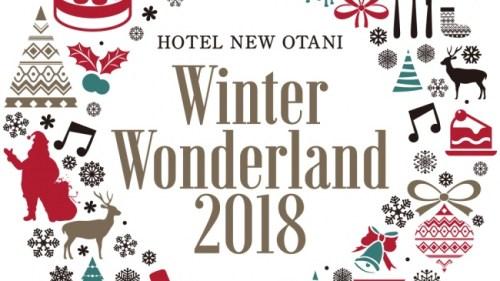 ワンダーランドへようこそ!今年のクリスマスは優雅なホテルステイ!