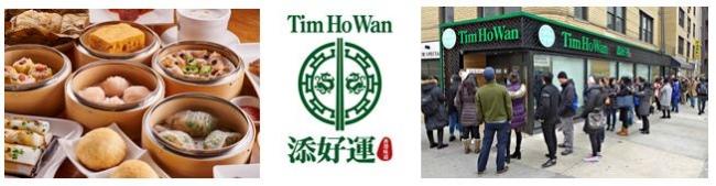 WDIが香港の人気点心専門店「添好運(Tim Ho Wan)」の多店舗化を推進 米国第3号店をニューヨーク市ミッドタウン・ウエスト地区に出店