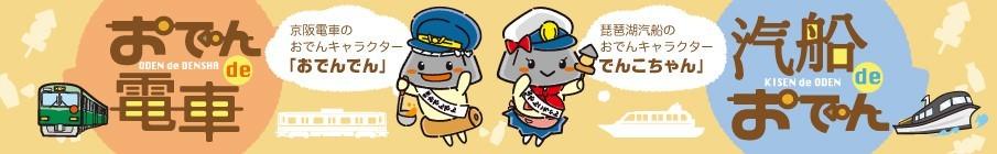 """""""電車×和風おでん""""""""船×洋風おでん"""" 今年はどちらを選ぶ!? 「おでんde電車」&「汽船deおでん」を実施"""