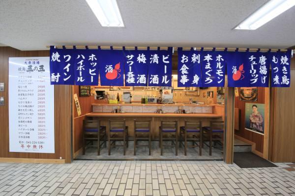 大衆居酒屋「五の五 ぴおシティ桜木町店」