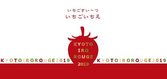 【リーガロイヤルホテル京都】誰も知らない秘密のスイーツビュッフェ いちごすい~つ「いちごいちえ」