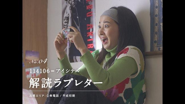 114106=アイシテル 「解読ラブレター」