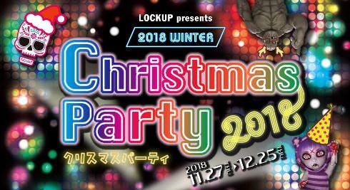 平成最後のクリスマスは囚人気分でモンスター達とパーティー 「監獄レストラン ザ・ロックアップ」2018カラフルXmasコース発売11月27日(火) ~12月25日(火)まで販売