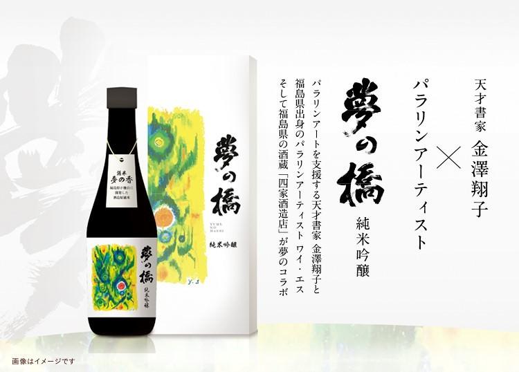 天才書家 金澤翔子さんとパラリンアートのコラボ日本酒「夢の橋」がクラウドファンディングスタート!